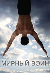 Постер к фильму Мирный воин 2006