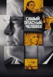 Постер к фильму Самый опасный человек 2014