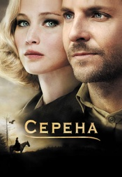 Постер к фильму Серена 2014
