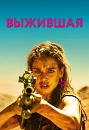Постер к фильму Выжившая 2017