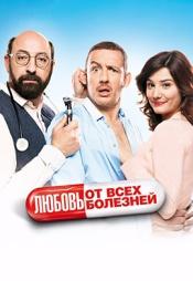 Постер к фильму Любовь от всех болезней 2014
