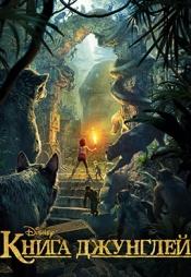 Постер к фильму Книга джунглей (2016) 2016
