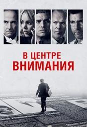 Постер к фильму В центре внимания 2015
