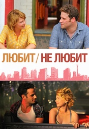Постер к фильму Любит / Не любит 2011