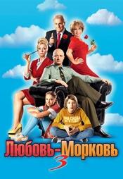 Постер к фильму Любовь-морковь 3 2010
