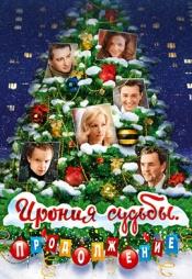 Постер к фильму Ирония судьбы. Продолжение 2007