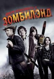 Постер к фильму Добро пожаловать в Zомбилэнд 2009