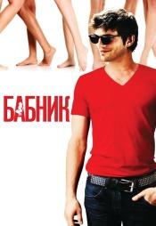 Постер к фильму Бабник 2008