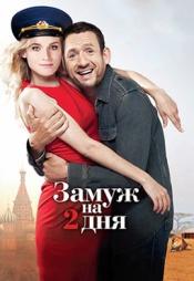 Постер к фильму Замуж на 2 дня 2012