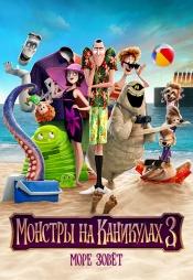 Постер к фильму Монстры на каникулах 3: Море зовёт 2018