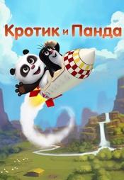 Постер к сериалу Кротик и Панда 2016