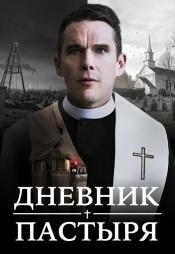 Постер к фильму Дневник пастыря 2017
