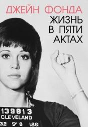 Постер к фильму Джейн Фонда: Жизнь в пяти актах 2018