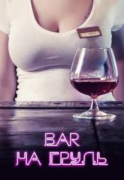 Постер к сериалу Бар «На грудь» 2018