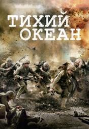 Постер к сериалу Тихий океан 2010