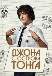 Постер к сериалу Джона с острова Тонга 2014