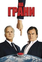 Постер к сериалу На грани 2015