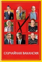 Постер к сериалу Случайная вакансия 2015
