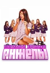 Постер к сериалу Школьные хроники Анжелы 2013