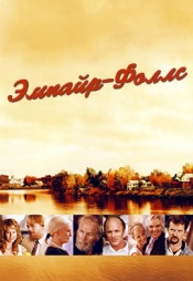 Постер к сериалу Эмпайр-Фоллс 2005