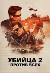 Постер к фильму Убийца 2: Против всех 2018