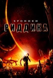 Постер к фильму Хроники Риддика 2004