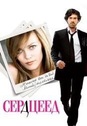Постер к фильму Сердцеед 2010