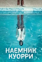 Постер к сериалу Наемник Куорри 2016
