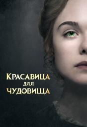 Постер к фильму Красавица для чудовища 2017
