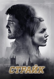Постер к сериалу Страйк 2018