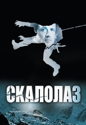 Постер к фильму Скалолаз 1993