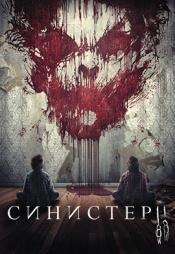 Постер к фильму Синистер 2 2015