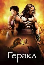 Постер к фильму Геракл 2014