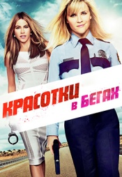Постер к фильму Красотки в бегах 2015