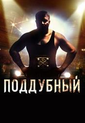 Постер к фильму Поддубный 2014