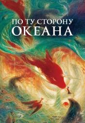 Постер к фильму По ту сторону океана 2016