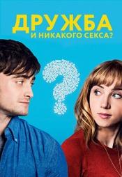 Постер к фильму Дружба и никакого секса? 2013