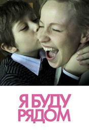 Постер к фильму Я буду рядом 2012