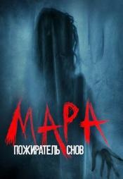 Постер к фильму Мара. Пожиратель снов 2018