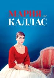 Постер к фильму Мария до Каллас 2017