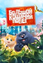 Постер к фильму Большой кошачий побег 2018