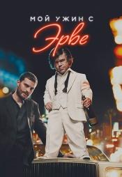 Постер к фильму Мой ужин с Эрве 2018