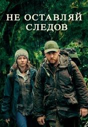 Постер к фильму Не оставляй следов 2018