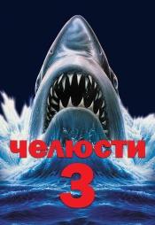 Постер к фильму Челюсти 3 1983
