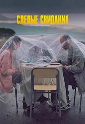 Постер к фильму Слепые свидания 2013