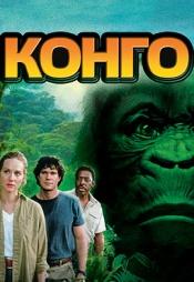 Постер к фильму Конго 1995