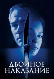 Постер к фильму Двойное наказание 1999