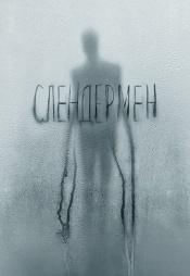 Постер к фильму Слендермен 2018