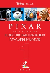 Постер к фильму Коллекция короткометражных мультфильмов № 1 2007