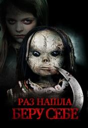 Постер к фильму Раз нашла – беру себе 2014